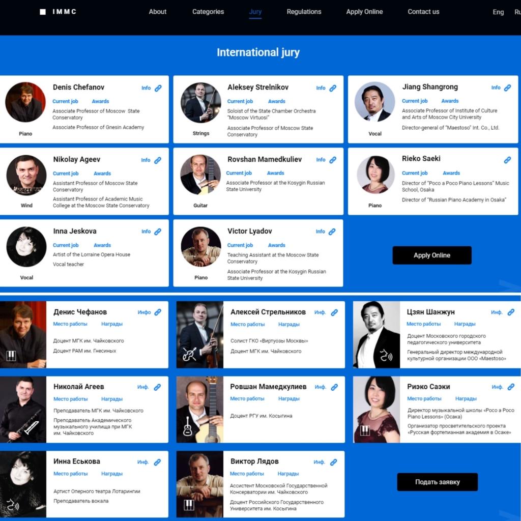 国際ピアノオンラインコンクール
