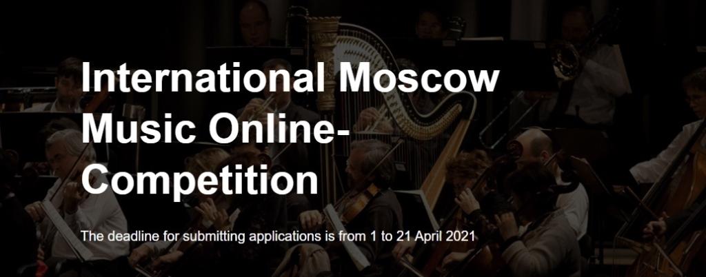 第3回国際モスクワ音楽コンクール